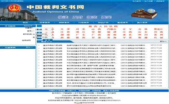 Situs pengadilan di Tiongkok court.gov .cn zgcpwsw - Di Tiongkok, Publikasi Putusan Pengadilan Dibatasi Waktu 7 Hari